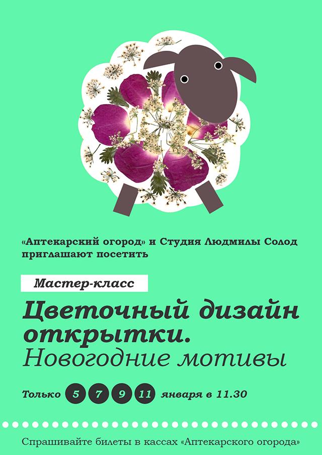 Цветочный дизайн открытки