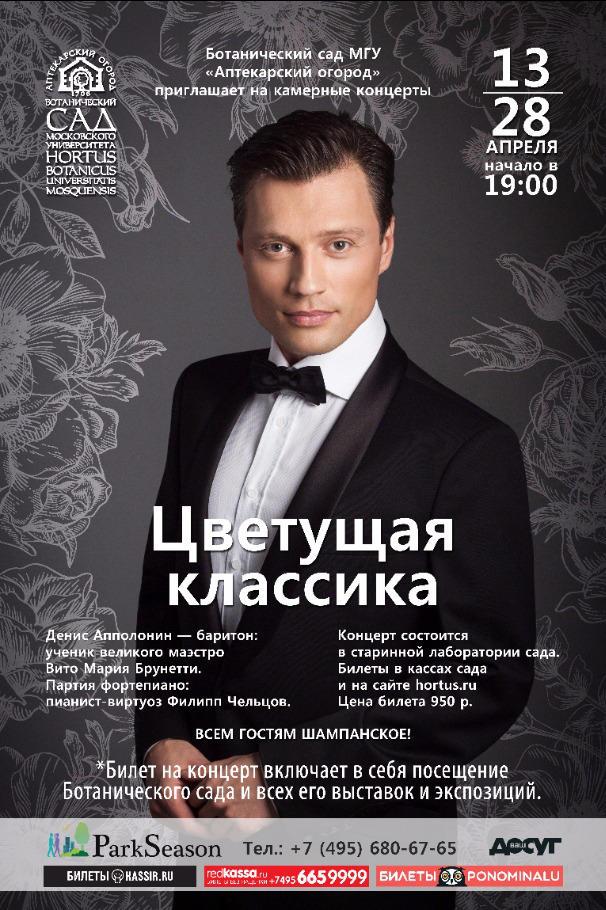 13 и 28 апреля — концерты с вальсами, романсами, оперой «Цветущая классика» в «Аптекарском огороде»