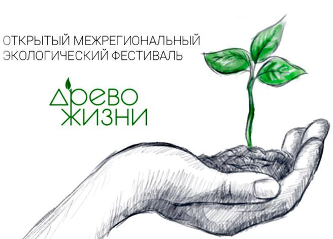 28 ноября — открытие VII межрегионального экологического фестиваля «Древо жизни» в «Сколково»