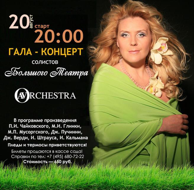 Финальные Ночные классические гала-концерты в «Аптекарском огороде» пройдут 20, 27 августа и 3 сентября