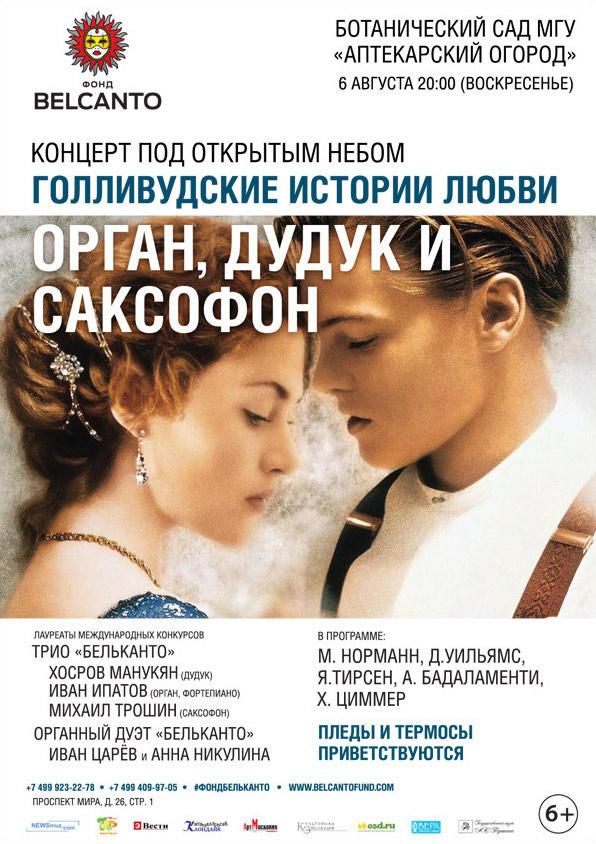6 августа — концерт под открытым небом «Голливудские истории любви» в «Аптекарском огороде»