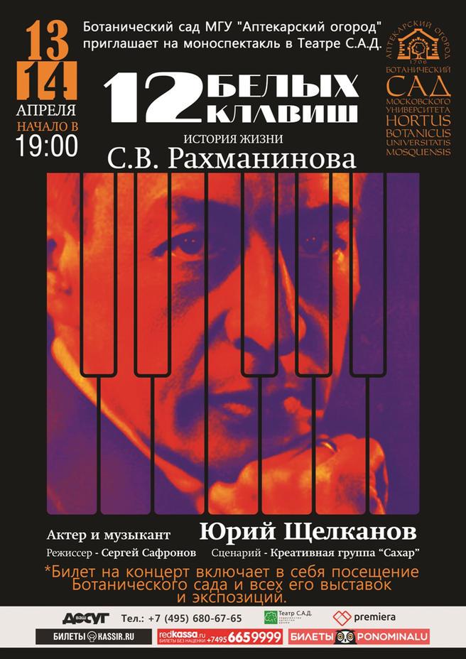 Гастроли необычных спектаклей-концертов из Санкт-Петербурга пройдут 13 и 14 апреля в «Аптекарском огороде»