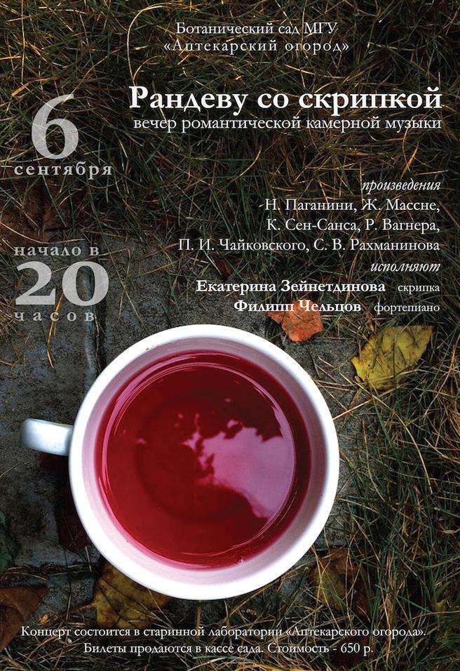 Вечер романтической камерной музыки «Рандеву со скрипкой» пройдёт 6 сентября в «Аптекарском огороде»
