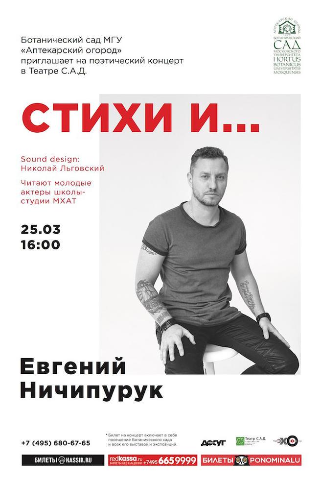 Премьера поэтического концерта «Стихи и...» пройдёт 25 марта в «Аптекарском огороде»