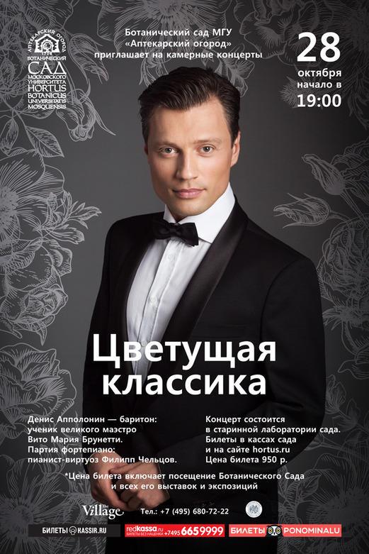 Концерт с оперой, вальсом и романсами пройдёт в старинной лаборатории «Аптекарского огорода» 28 октября