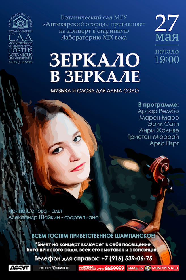 27 мая — концерт ведущей альтистки Москвы «Зеркало в зеркале» в «Аптекарском огороде»