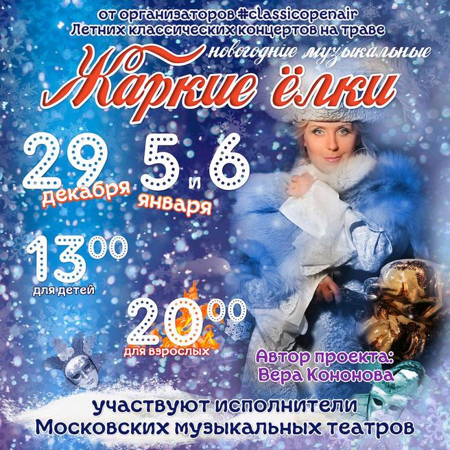 Новогодние «Жаркие ёлки Classic Open Air на снегу» для взрослых и детей пройдут в «Аптекарском огороде» в декабре и январе
