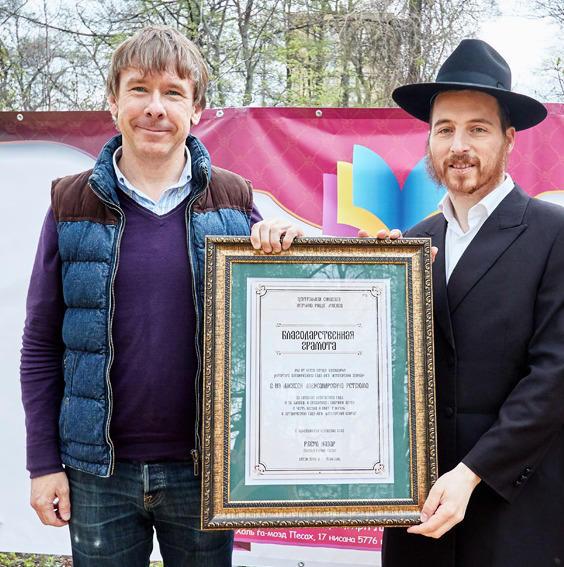 Главный раввин России Берл Лазар выразил благодарность директору «Аптекарского огорода»