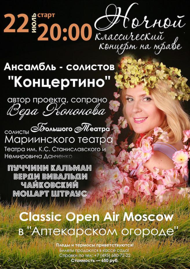 Георгиновый Ночной классический концерт на траве пройдёт 22 июля в «Аптекарском огороде»