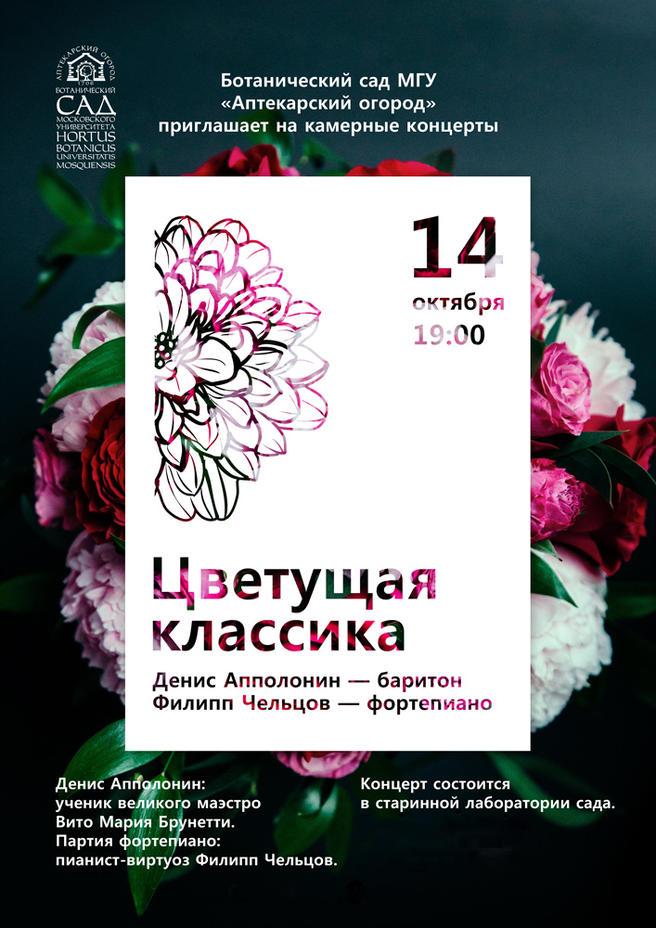 14 и 28 октября — концерты с вальсом, оперой и романсами «Цветущая классика» в лаборатории «Аптекарского огорода»
