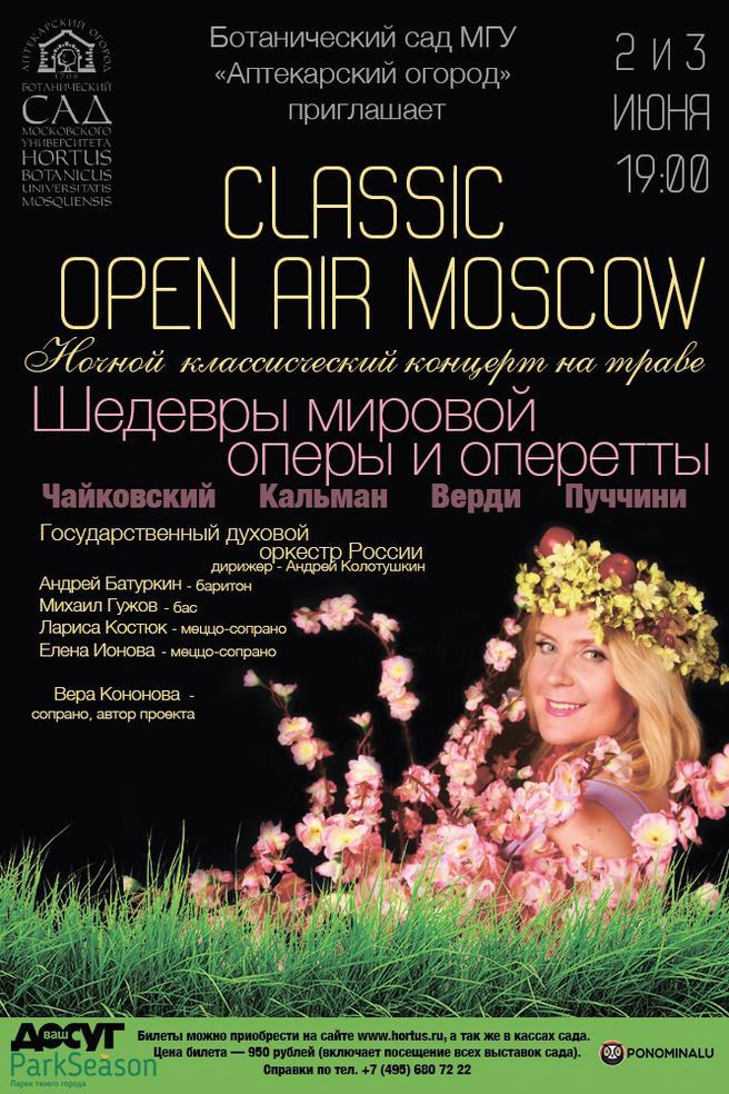 2 и 3 июня — Ночные классические концерты на траве Classic Open Air Moscow в «Аптекарском огороде»
