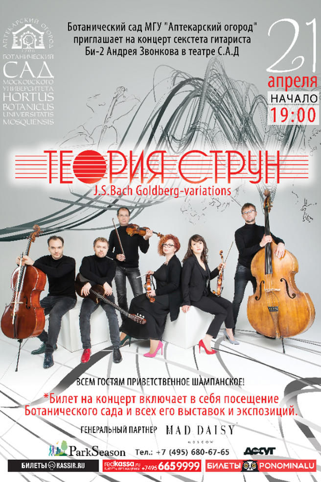 21 апреля — классический концерт-эксперимент секстета гитариста Би-2 Андрея Звонкова «Теория струн» в «Аптекарском огороде»