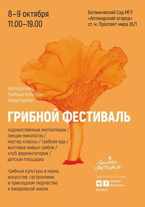 Грибной фестиваль пройдёт в «Аптекарском огороде» 8 и 9 октября