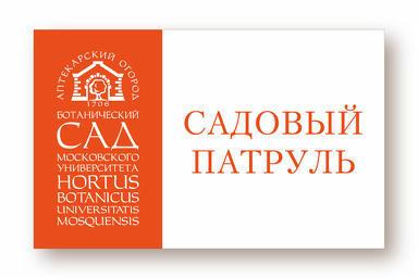 С 27 апреля «Аптекарский огород» набирает волонтеров в Садовый патруль