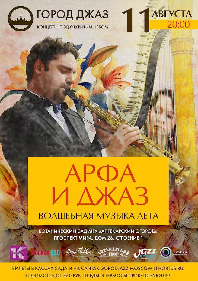Самый молодой инструмент планеты прозвучит на концерте «Арфа & Джаз» 11 августа в «Аптекарском огороде»