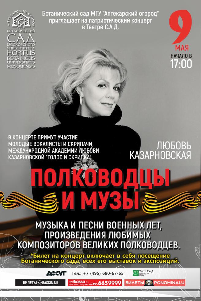 Патриотический концерт в честь Дня победы с Любовью Казарновской пройдёт 9 мая в «Аптекарском огороде»