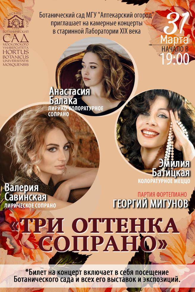 Премьера концерта «Три оттенка сопрано» пройдёт 31 марта в «Аптекарском огороде»