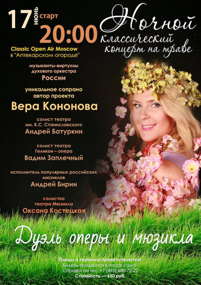 Из-за дождя звёздный гала-концерт «Дуэль оперы и мюзикла» в «Аптекарском огороде» перенесли на 17 июня