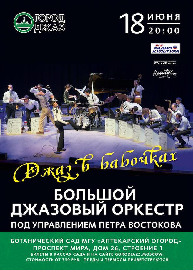 Концерт в честь золотой джазовой лихорадки пройдёт 18 июня в «Аптекарском огороде»