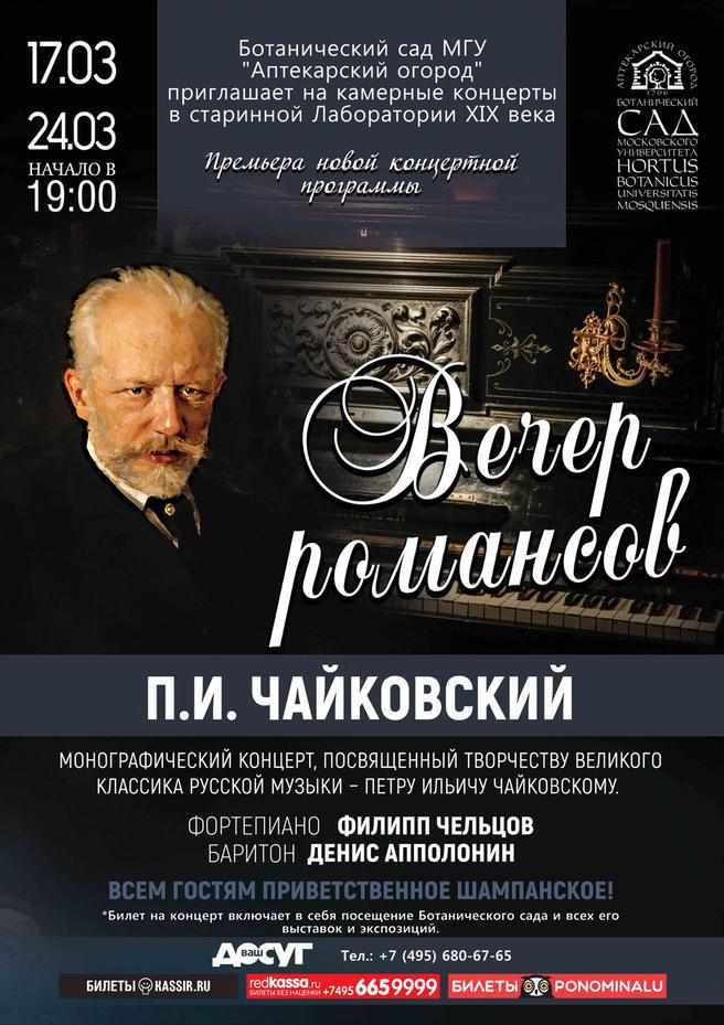 Вечера романсов Чайковского пройдут в «Аптекарском огороде» 17 и 24 марта