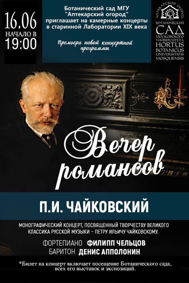 Вечер романсов Чайковского пройдет 16 июня в «Аптекарском огороде»