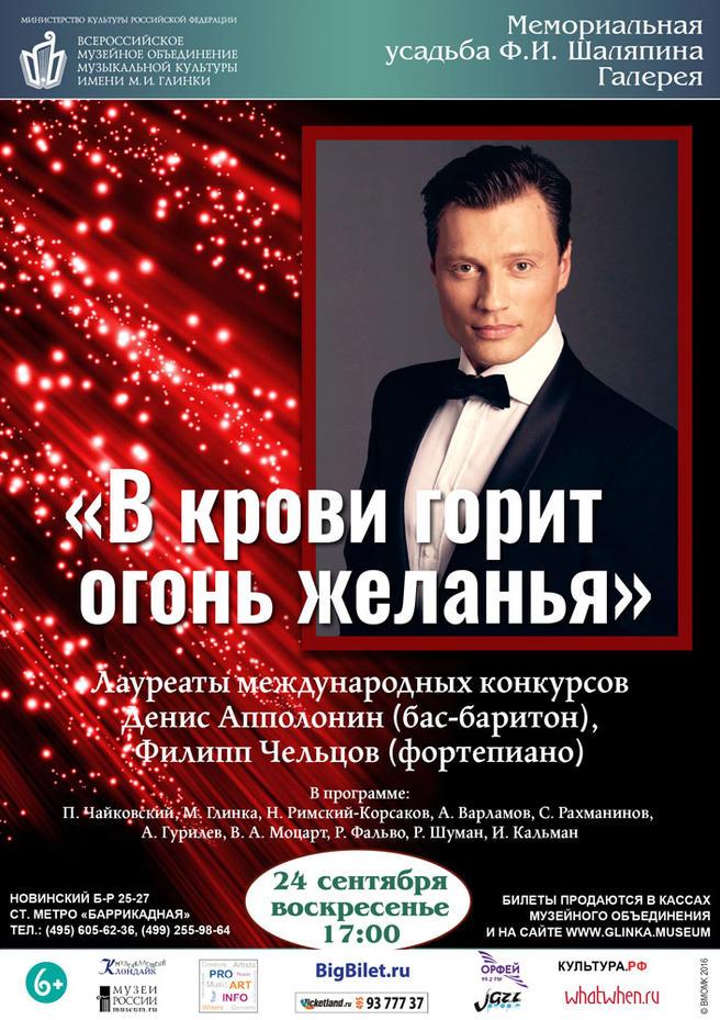 Впервые в истории классический гала-концерт «Аптекарского огорода» пройдёт в усадьбе Шаляпина 24 сентября