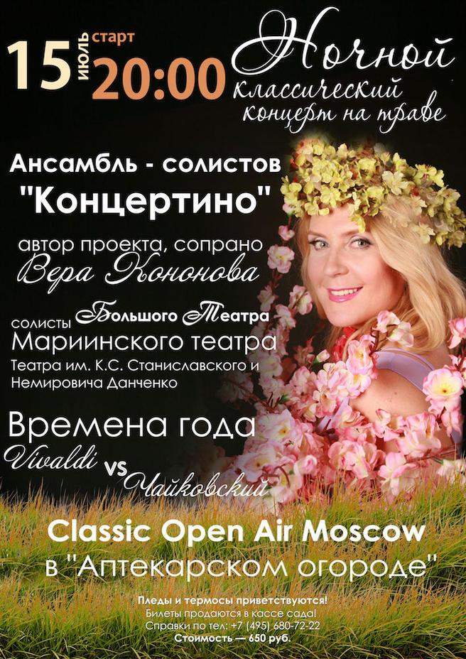 15 июля — Ночной концерт на траве «Времена Года — Вивальди против Чайковского» в «Аптекарском огороде»