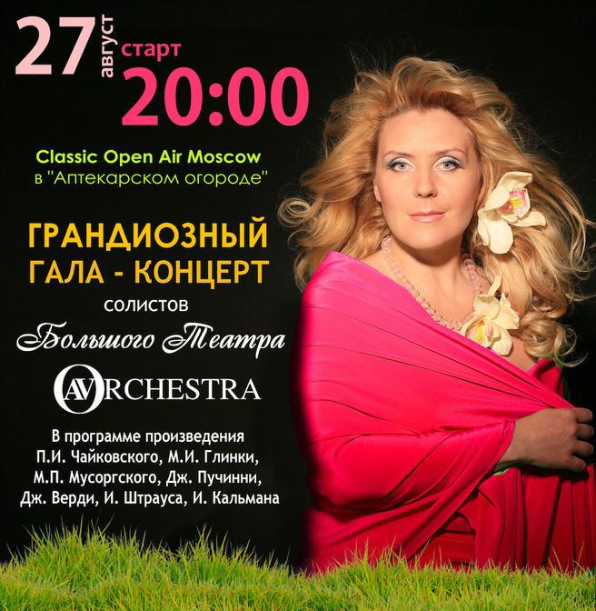 Гала-концерт солистов Большого театра в «Аптекарском огороде» перенесли с 20 на 27 августа