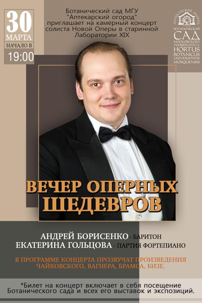 «Вечер оперных шедевров» пройдёт 30 марта в «Аптекарском огороде»