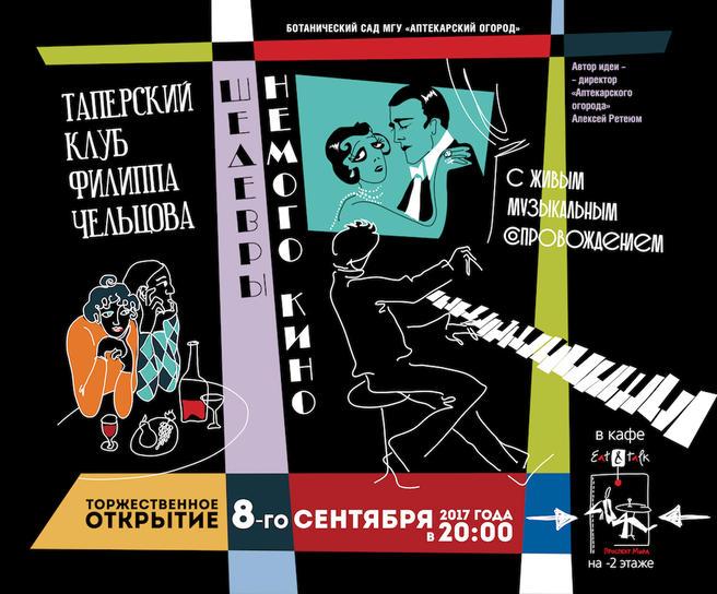 Первый в России Центр импровизационной музыки откроется в «Аптекарском огороде»