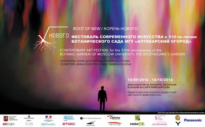 14 сентября стартуют экскурсии по фестивалю искусства «Корень нового» в «Аптекарском огороде»