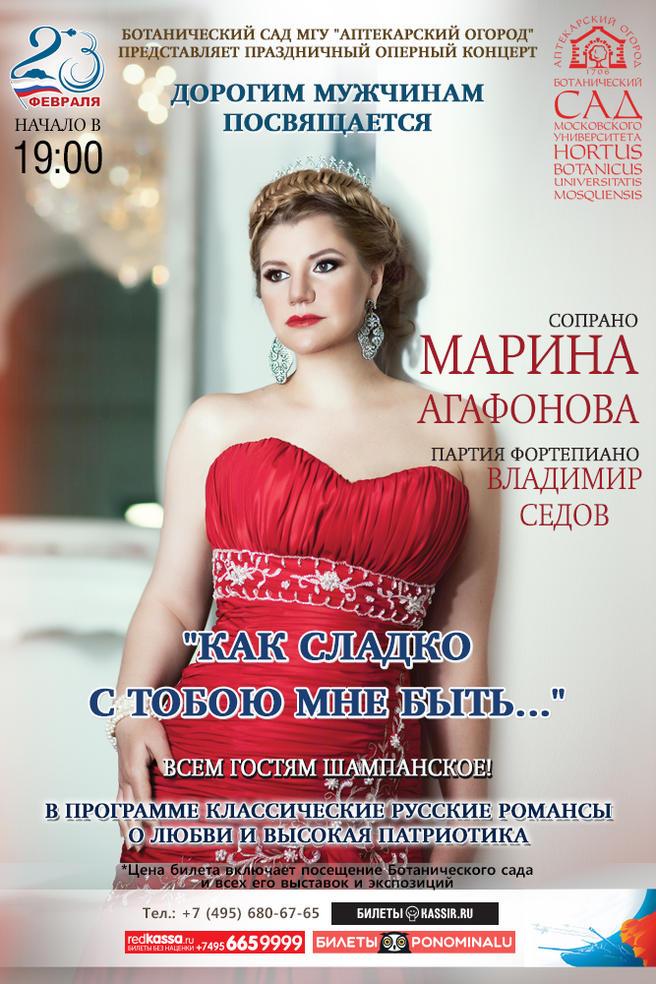 23 февраля — праздничный концерт романсов и патриотики «Как сладко с тобою мне быть...» в «Аптекарском огороде»
