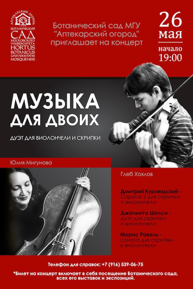 26 мая — концерт «Музыка для двоих» с дуэтом виолончели и скрипки в «Аптекарском огороде»
