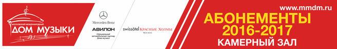 Серии вечеров «Музыкальная гостинная» в Московском международном Доме музыки