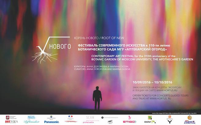 Фестиваль современного искусства «Корень нового» откроется 10 сентября в «Аптекарском огороде»
