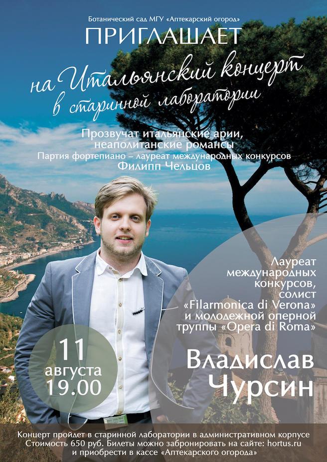 VI Итальянский концерт пройдёт 11 августа в старинной лаборатории «Аптекарского огорода»