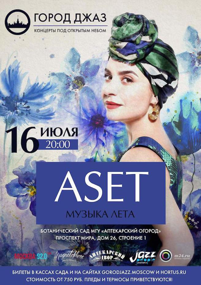 16 июля — джазовый концерт «Музыка лето» от ASET