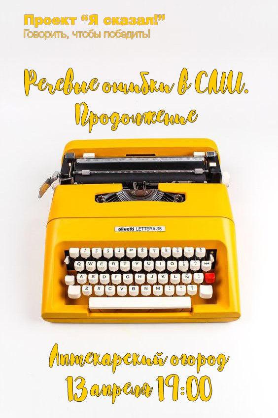 13 апреля — бесплатный мастер-класс «Речевые ошибки в СМИ. Продолжение» в «Аптекарском огороде»