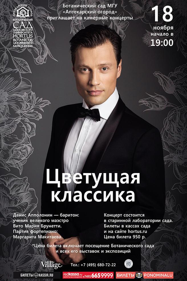 18 ноября — концерт с вальсами, романсами, оперой «Цветущая классика» в «Аптекарском огороде»