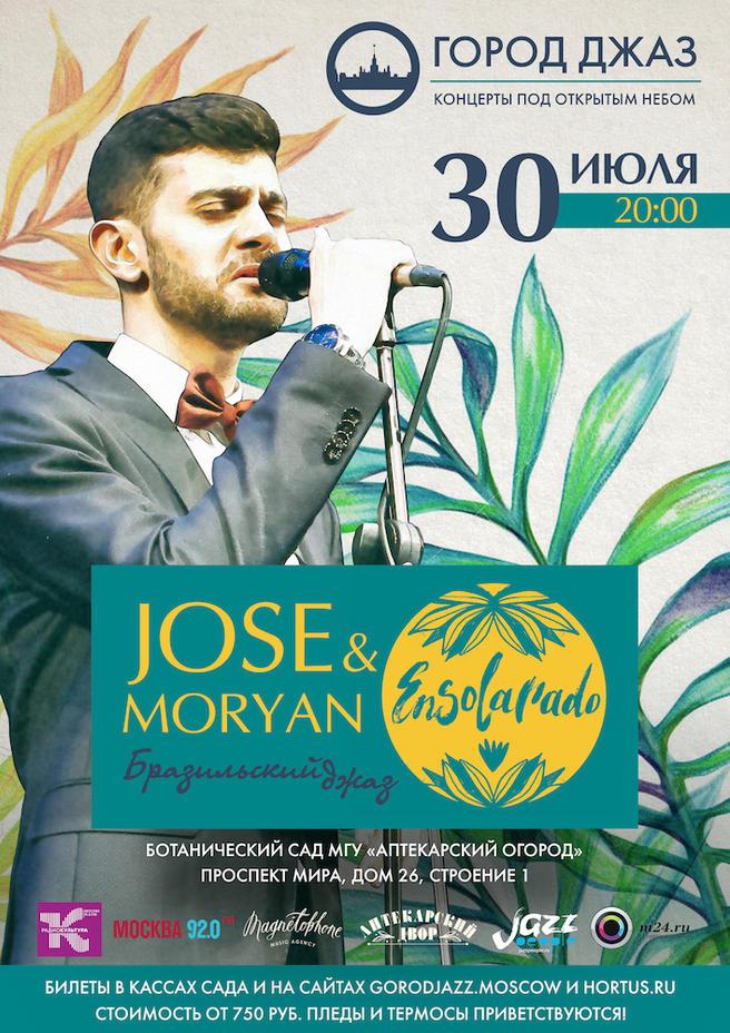 Жаркий «Бразильский джаз» под открытым небом прозвучит 30 июля в «Аптекарском огороде»