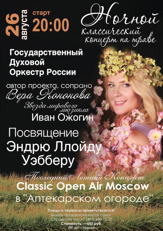 На Ночном гала-концерте 26 августа в «Аптекарском огороде» выступит главная звезда мюзиклов Иван Ожогин