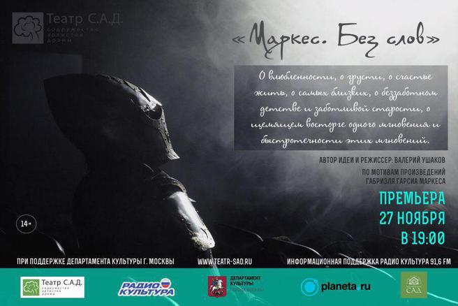 27 ноября — премьера уникального пластического спектакля «Маркес. Без слов» в «Аптекарском огороде»