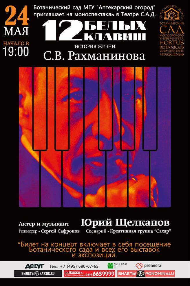 Спектакль-концерт о гении композитора Сергея Рахманинова пройдёт 24 мая в «Аптекарском огороде»