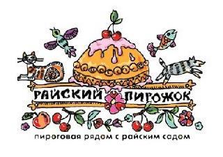 Пекарня «Райский Пирожок»