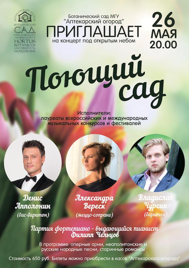 Пик цветения 100 тысяч тюльпанов в «Аптекарском огороде» отметят концертом 26 мая