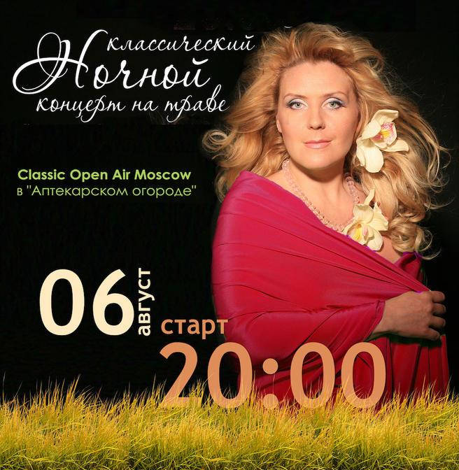 16 июля — IV Ночной классический концерт на траве в «Аптекарском огороде»