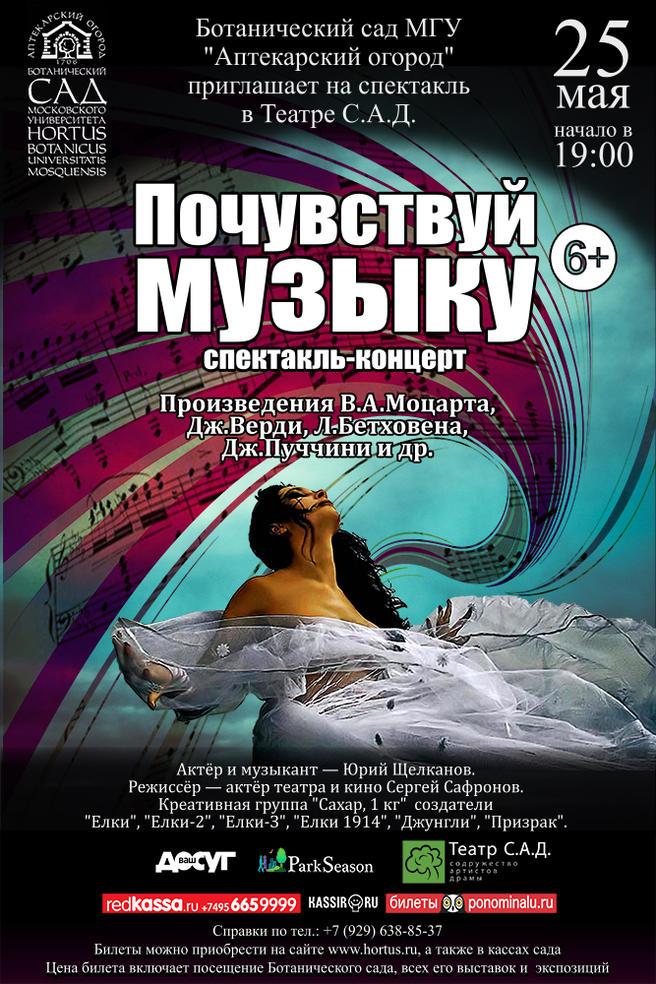 Спектакль-концерт «Почувствуй музыку» в жанре «генеральной репетиции» пройдёт 25 мая в «Аптекарском огороде»