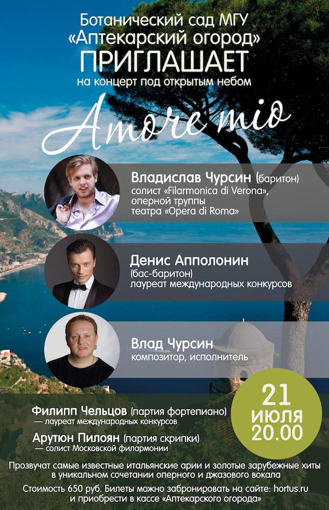 Оперно-джазовый концерт «Звуки любви» с зарубежными хитами пройдёт 21 июля в «Аптекарском огороде»