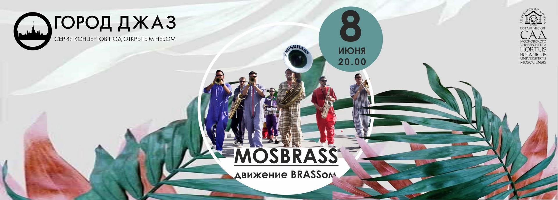 8 июня Мосбрас